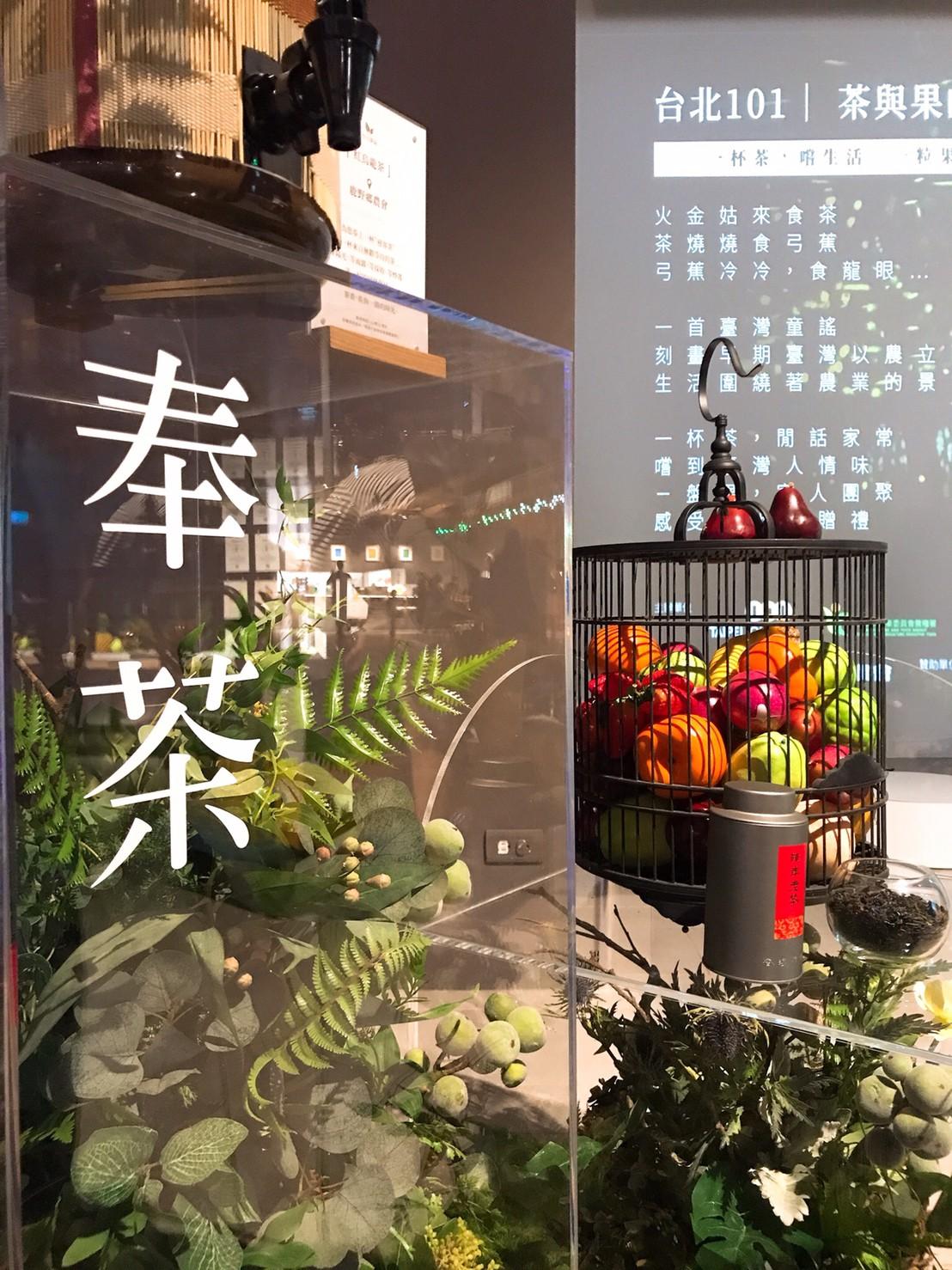 TAIPEI 101 奉茶商業佈置